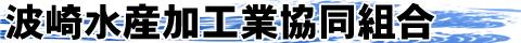 波崎水産加工業協同組合
