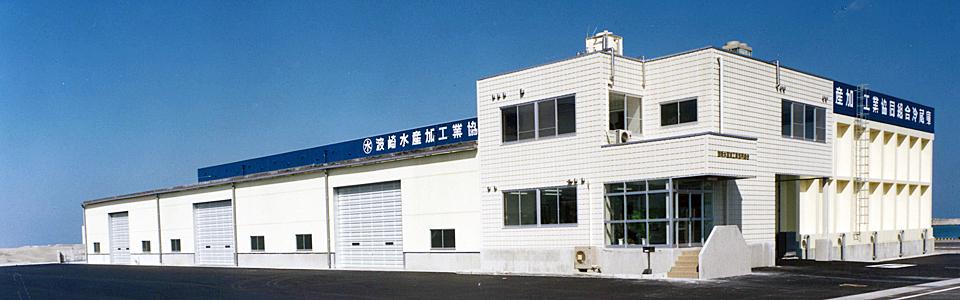 波崎水産加工業組合 事務所