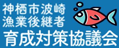 はさきの水産業|神栖市波崎漁業後継者育成対策協議会